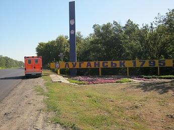 Перевозка больного из Днепра в Луганск