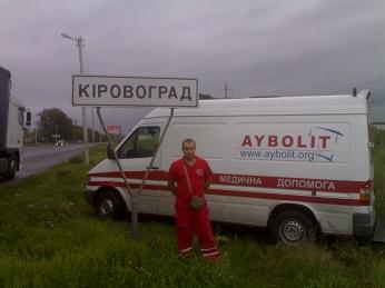 Перевезти больного из Кировограда