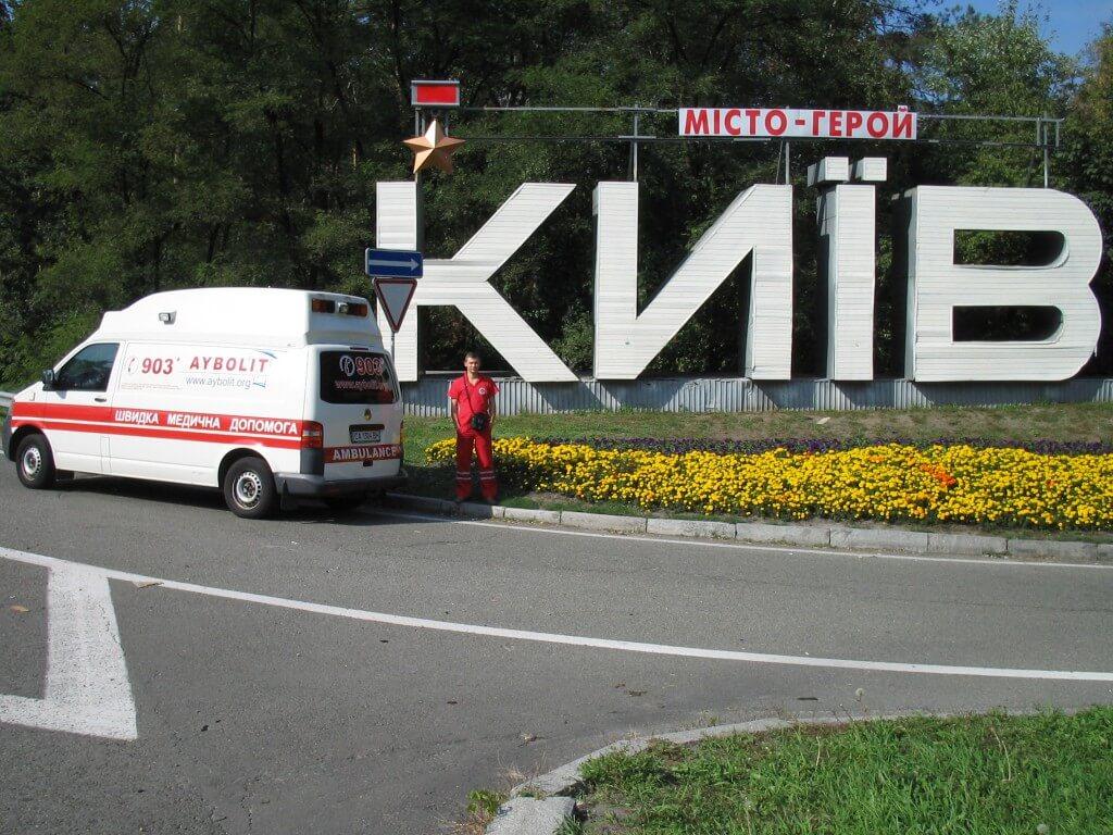 Перевезти больного на аппарате ИВЛ в Киев
